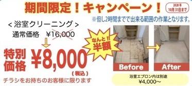 浴室クリーニング!期間限定キャンペーン!