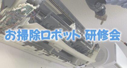 お掃除ロボット研修会