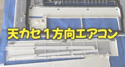 天カセ1方向エアコン@横浜某所タワーマンション