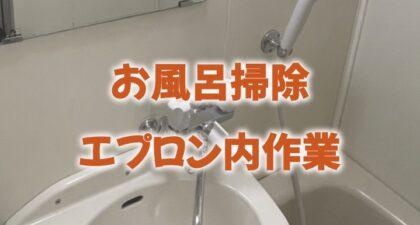 お風呂掃除、エプロン内作業